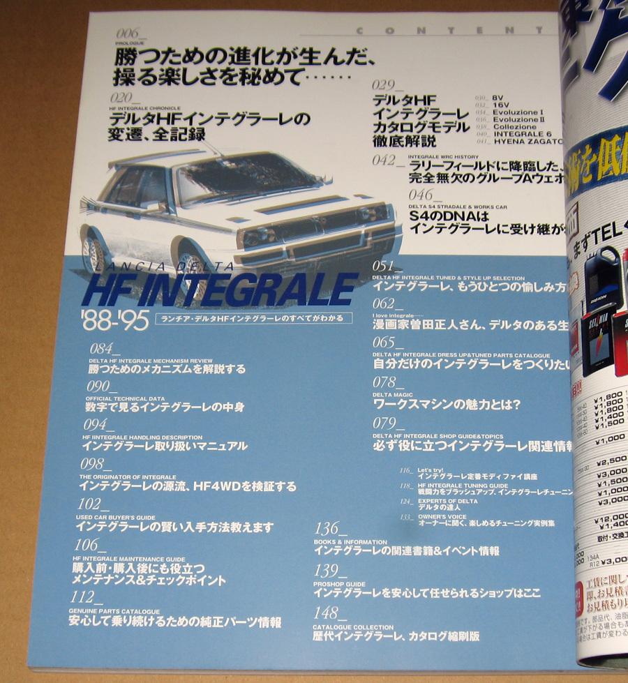ハイパーレブインポート Vol.11 ランチア・デルタHFインテグラーレ '88-'95_画像2
