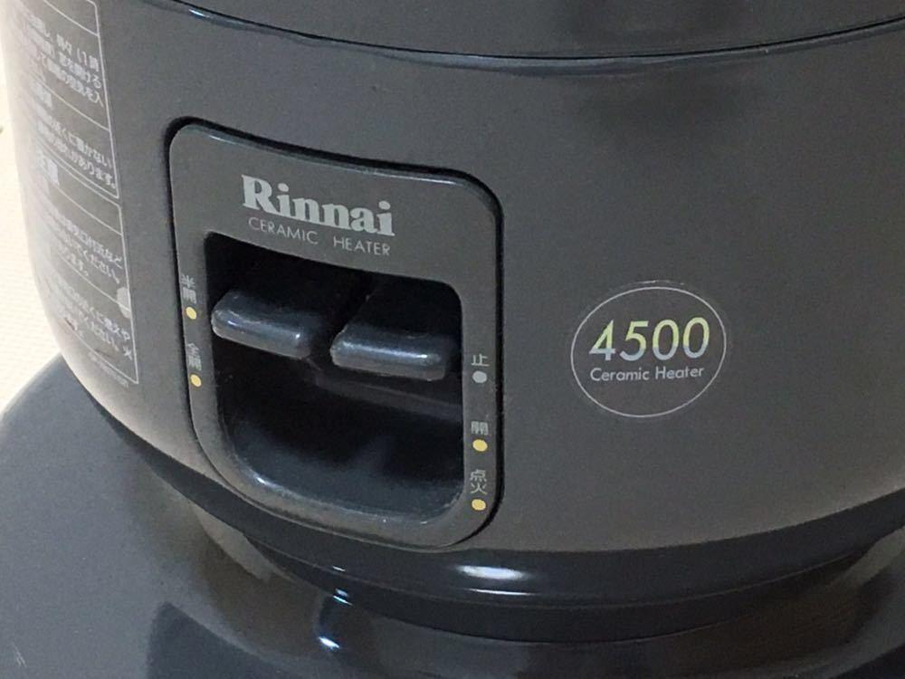 中古 Rinnai リンナイ LPガス用 プロパン ガス赤外線ストーブ 4500セラミックヒーター R-1290VMSⅢ R-1290VMS3-401_画像5