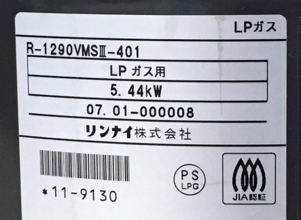 中古 Rinnai リンナイ LPガス用 プロパン ガス赤外線ストーブ 4500セラミックヒーター R-1290VMSⅢ R-1290VMS3-401_画像7