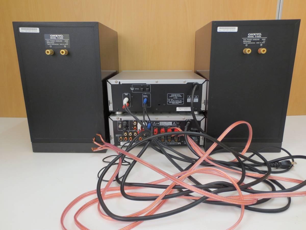 A529 ONKYO オーディオセット C-733/A-933/D-302E デジタルワイヤレスシステム UTX-1/RX-1_画像5