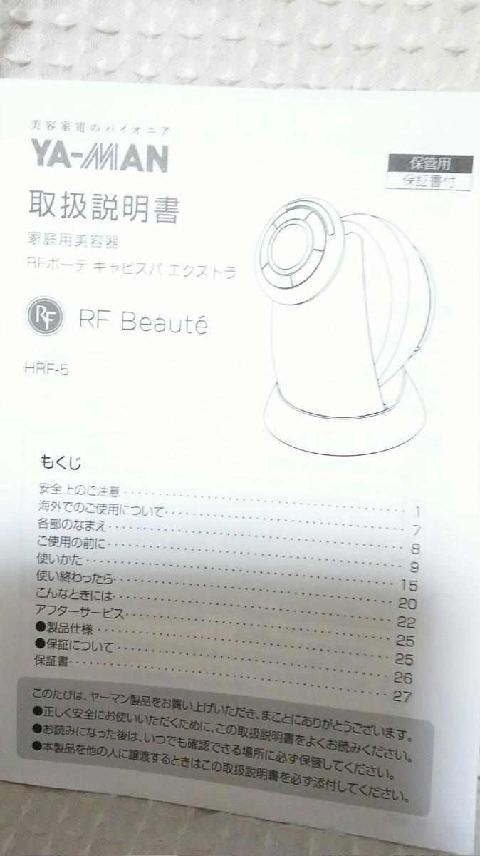 ヤーマン RFボーテ キャビスパエクストラ HRF-5 美品ボディ&バストケア EMS ラジオ波 超音波振動 防水 家庭用美容器 お風呂使用可 箱有り_画像5