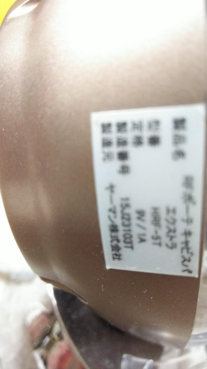 ヤーマン RFボーテ キャビスパエクストラ HRF-5 美品ボディ&バストケア EMS ラジオ波 超音波振動 防水 家庭用美容器 お風呂使用可 箱有り_画像4