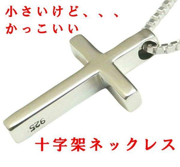 ネックレス メンズ シルバー925 クロスネックレス 十字架ネックレス シルバーネックレス メンズネックレス レディース K5121vt_画像5