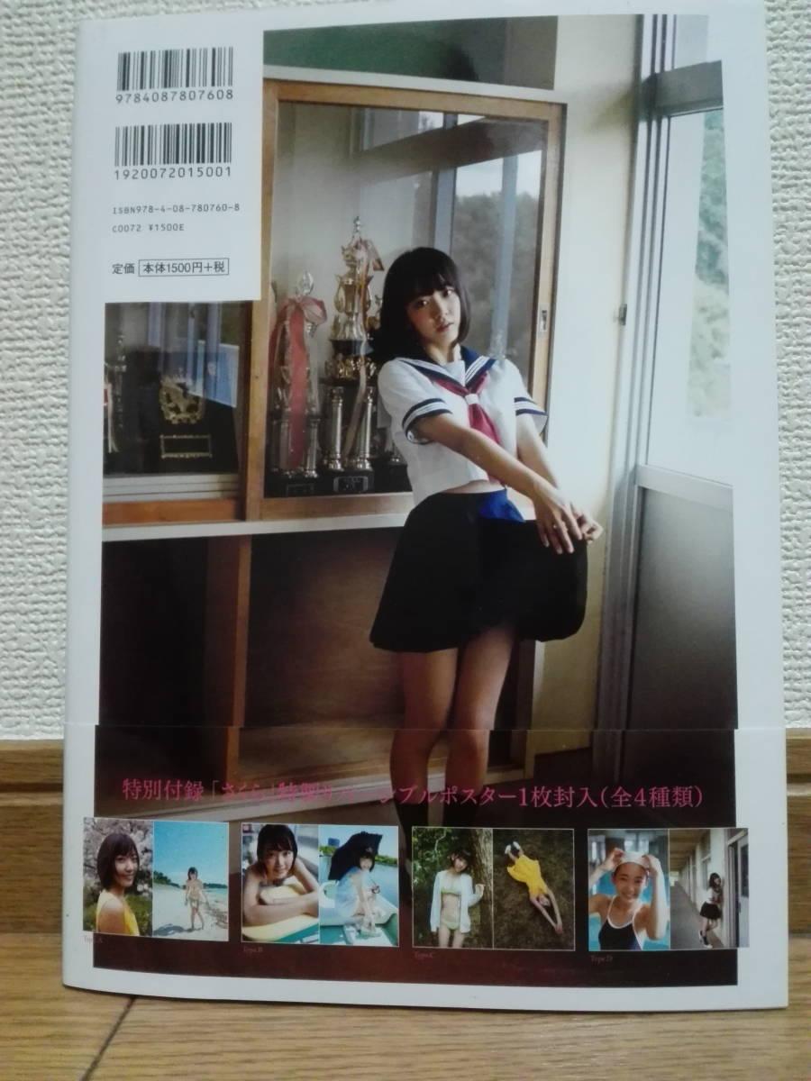 宮脇咲良 写真集 「さくら」 特別付録ポスター付き_画像2