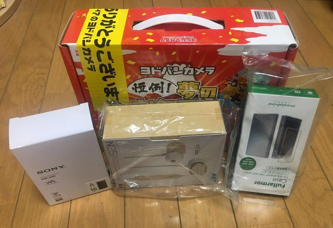 ヨドバシ 夢のお年玉箱 SONY NW-A45 16GB グレイッシュブラックAKG N25 ハイレゾ 密閉カナル型イヤホンFULLARMOR CASE 新品・未開封 _画像2