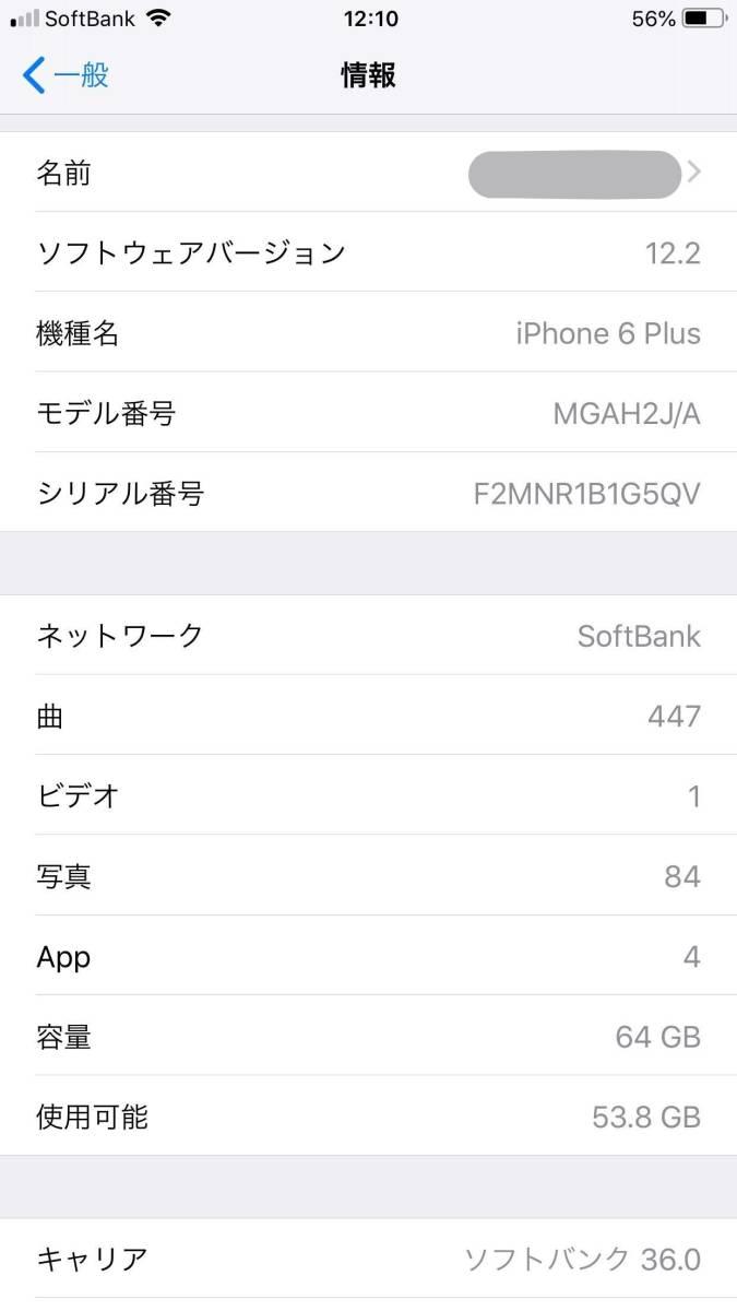 ★送料込み★ iPhone 6 Plusスペースグレイ 64GB_画像5