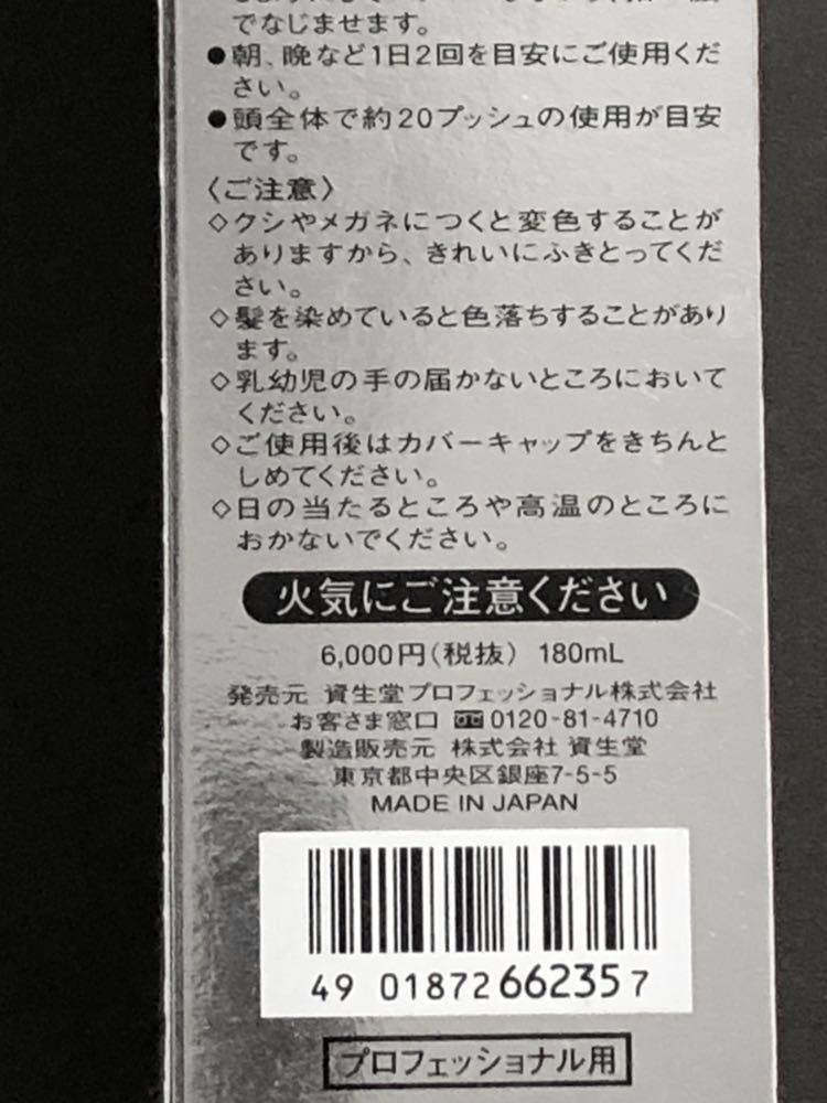 資生堂 アデノバイタルスカルプエッセンスV 育毛エッセンス 無香料 180mL +詰め替え用30mL 付きレフィル プロフェッショナル用_画像5