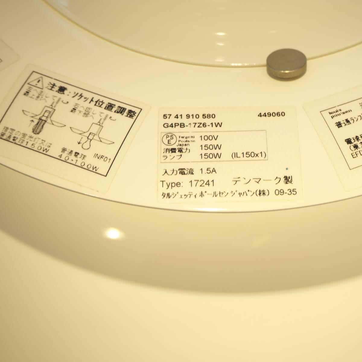 即決送料無料☆使用時間小!定価100000円 ルイスポールセン PH5 _画像4
