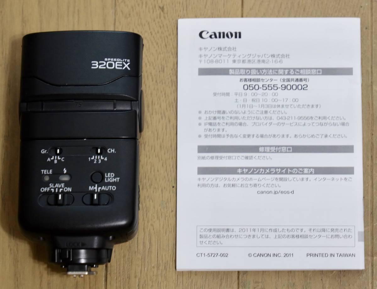キャノン純正スピードライト 320EX ワイヤレス LED CANON 1円スタート_画像2