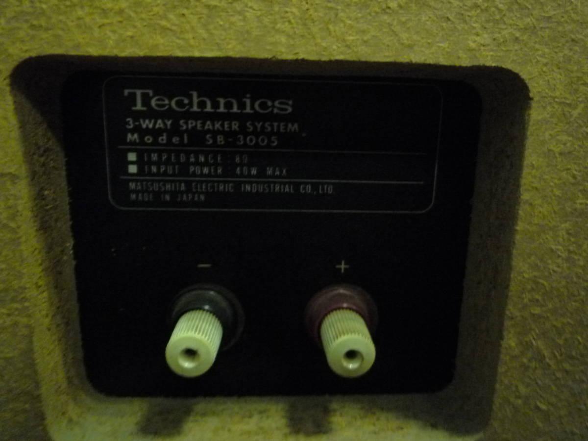 ◆当時物 音出し確認済み Technics SB-3005 テクニクス スピーカー◆レトロ 音響機器 年代物の為ジャンク扱い_画像6