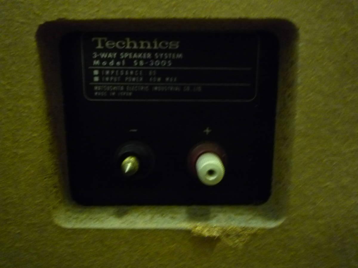 ◆当時物 音出し確認済み Technics SB-3005 テクニクス スピーカー◆レトロ 音響機器 年代物の為ジャンク扱い_画像7