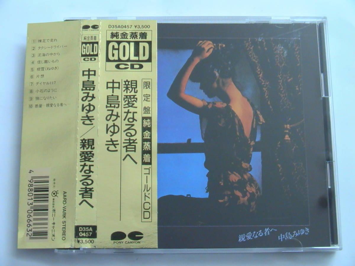 【ゴールドCD】中島みゆき / 親愛なる者へ 税表記無3500円帯付 D35A0457