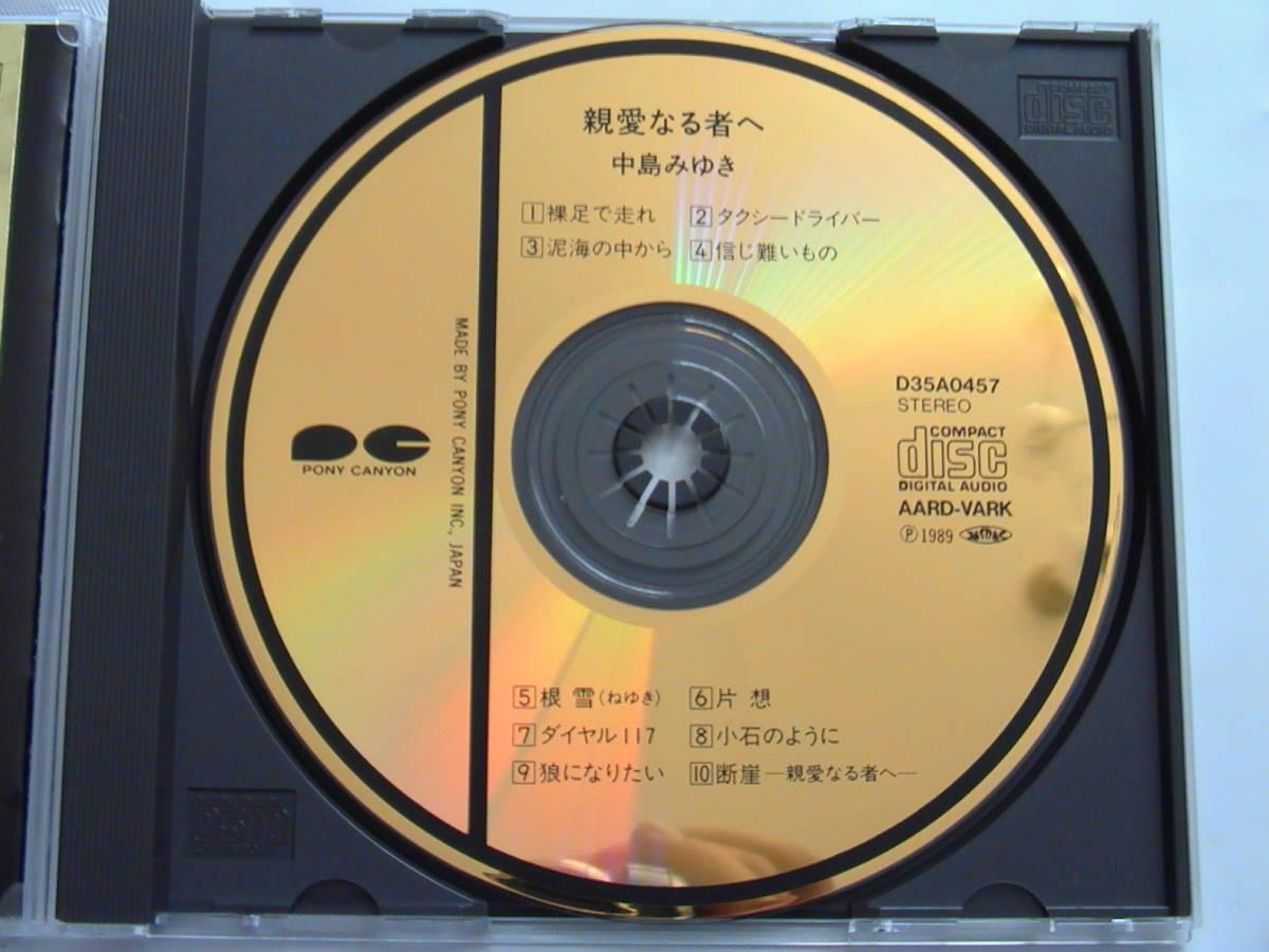 【ゴールドCD】中島みゆき / 親愛なる者へ 税表記無3500円帯付 D35A0457_画像3
