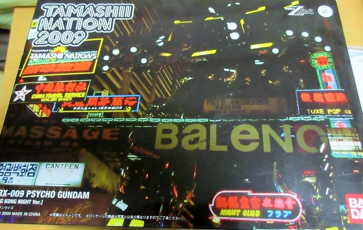 GFF サイコガンダム 香港ナイトVer. 魂ネイション2009 メタルコンポジット