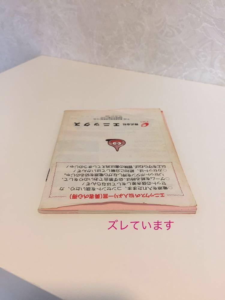 FC ファミコンソフト エニックス ドラゴンクエストⅣ 箱+説明書+ハガキ ※動作未確認_画像5
