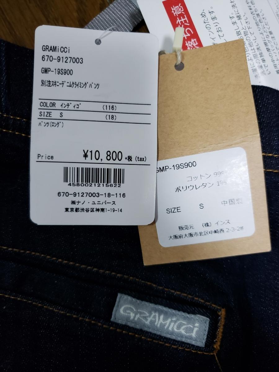 ナノ・ユニバース 別注グラミチ スキニーデニム クライミングパンツ 希少Sサイズ 新品!_画像3