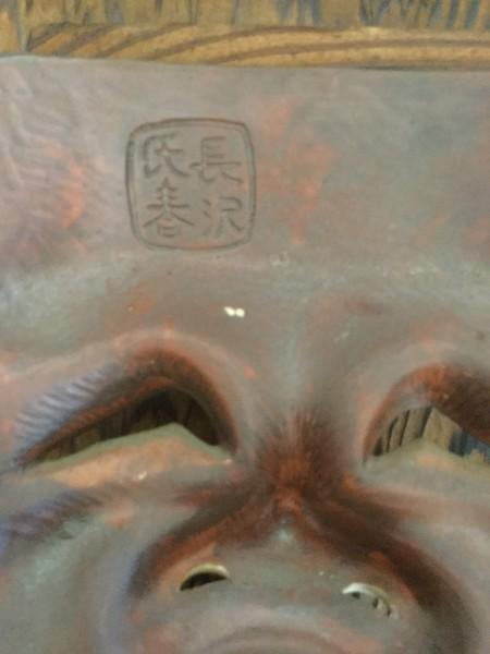 ykbd/190513/p100/Y/10★能面 長沢氏春 翁 陶器能面 日本能面協会 フランクリン画廊 能面用額付 桐箱入_画像8