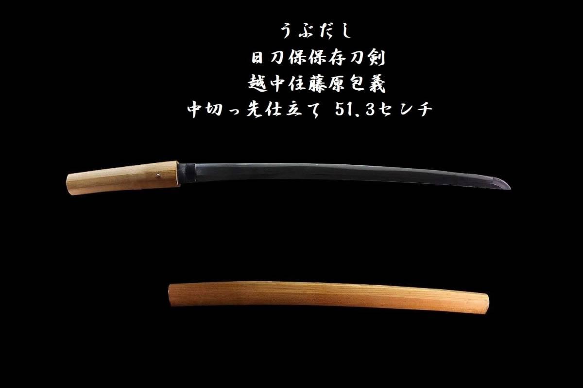 ぶだしの売切り☆日刀保保存刀☆越中住藤原包義☆中切っ先仕立て51.3センチ