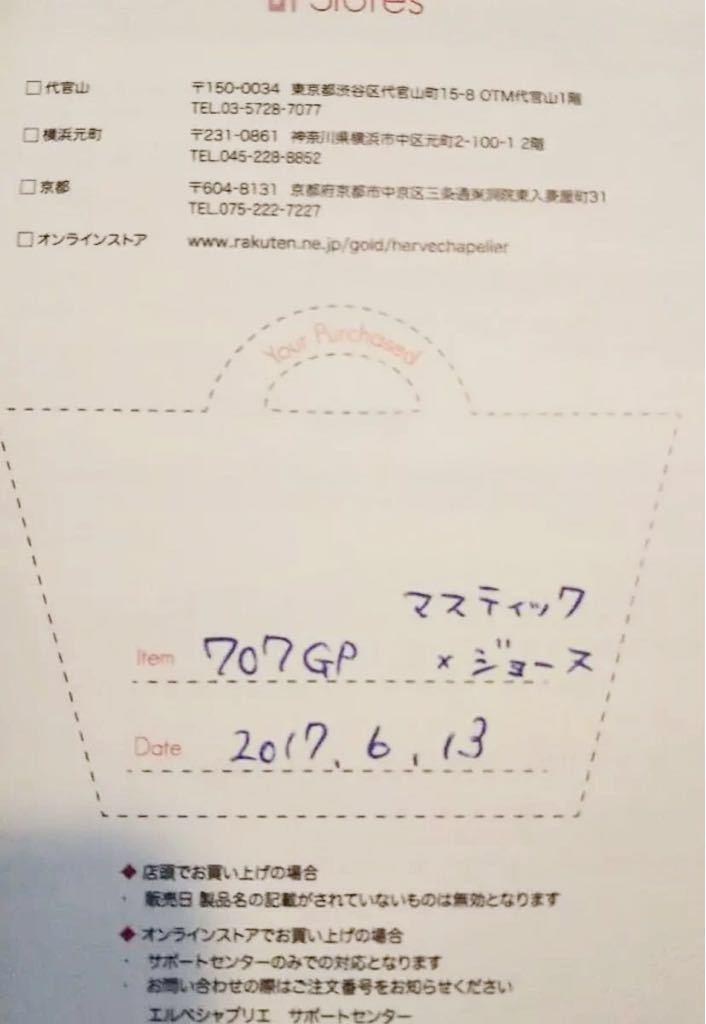 ★エルベシャプリエ 707GP★マスティック×ジョーヌ Mサイズ ケアカード保存袋あり!!黄色 グレー_画像5