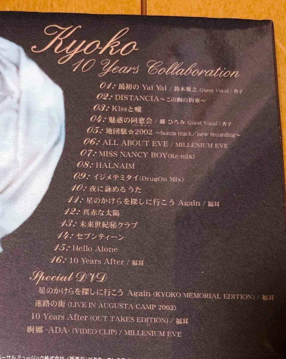 【初回限定盤/新品/未開封】杏子 ベストアルバム 「10 Years Collaboration」 CD&DVD 郷ひろみ 山崎まさよし スガシカオ 福耳 永瀬正敏_画像2