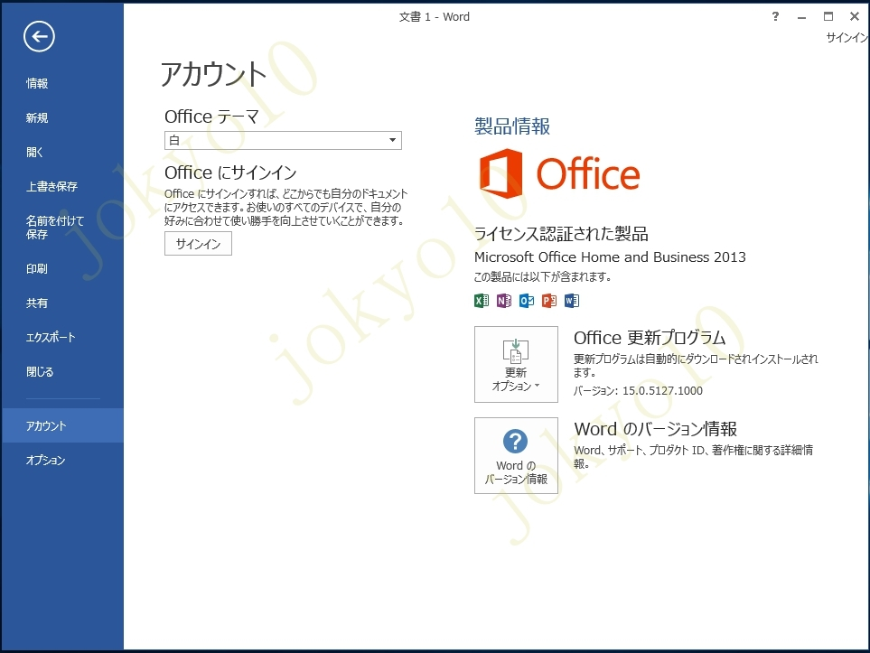 Office 2013 Home and Business プロダクトキー 製品版ライセンスキー Retail リテール ダウンロード版