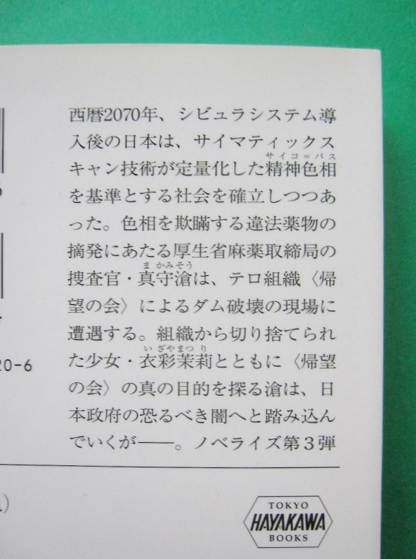 文庫-深見真,吉上亮/PSYCHO-PASSサイコパス上下巻,ASYLUM,GENESYS 全9冊セット/送料550円/3F-1905g_画像10