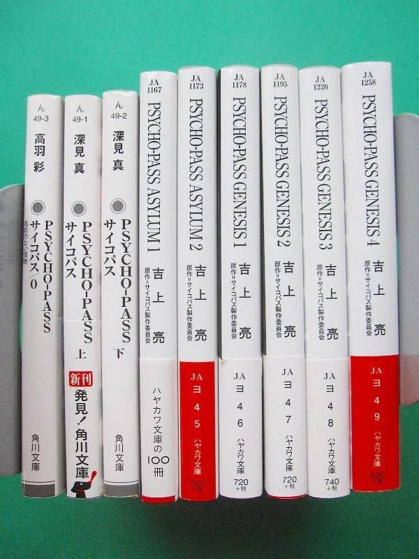 文庫-深見真,吉上亮/PSYCHO-PASSサイコパス上下巻,ASYLUM,GENESYS 全9冊セット/送料550円/3F-1905g_画像2