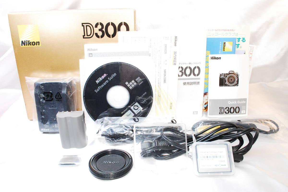 ★【美品】Nikon D300 ★名機と言われたデジタル一眼レフ ★付属品充実!!★バッテリー 充電器 液晶カバー CFカード 取説_画像8