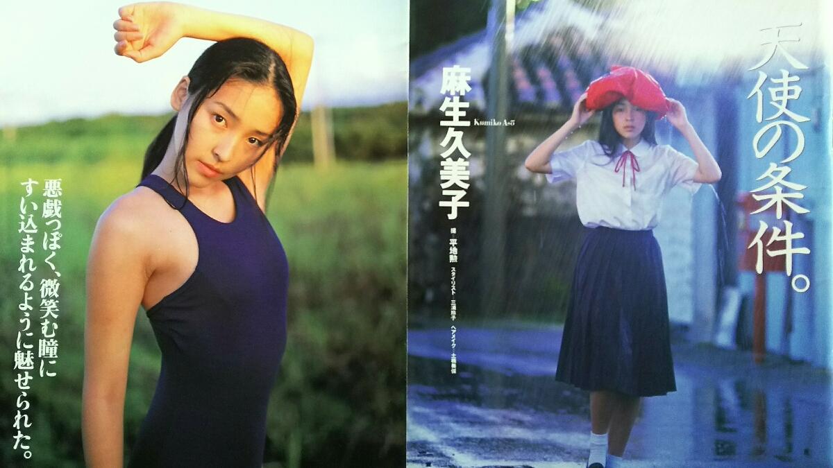 画像 麻生 久美子