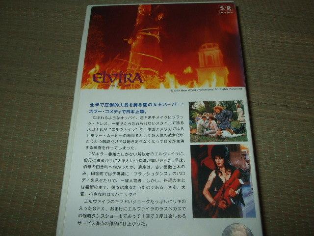 ホラーコメディ「ELVIRA エルヴァイラ」VHSビデオ_画像2
