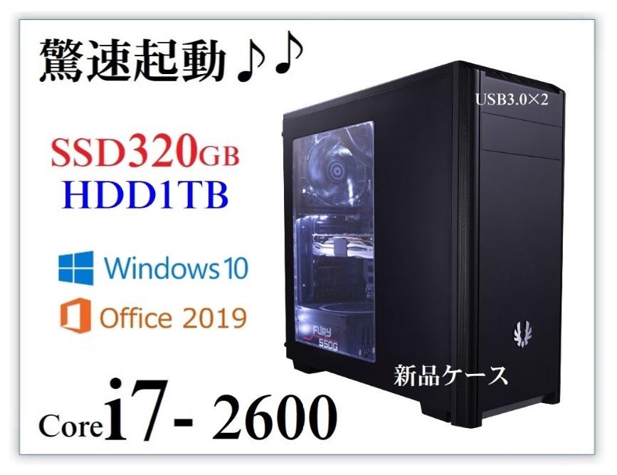 新品ケース!! i7-2600 Office2019 win10 SSD320GB HDD 1TB !!!美品!!!