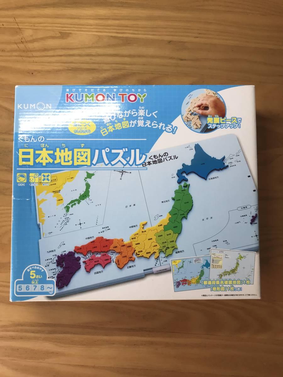 ★USED★KUMON・くもんのNEW日本地図パズル