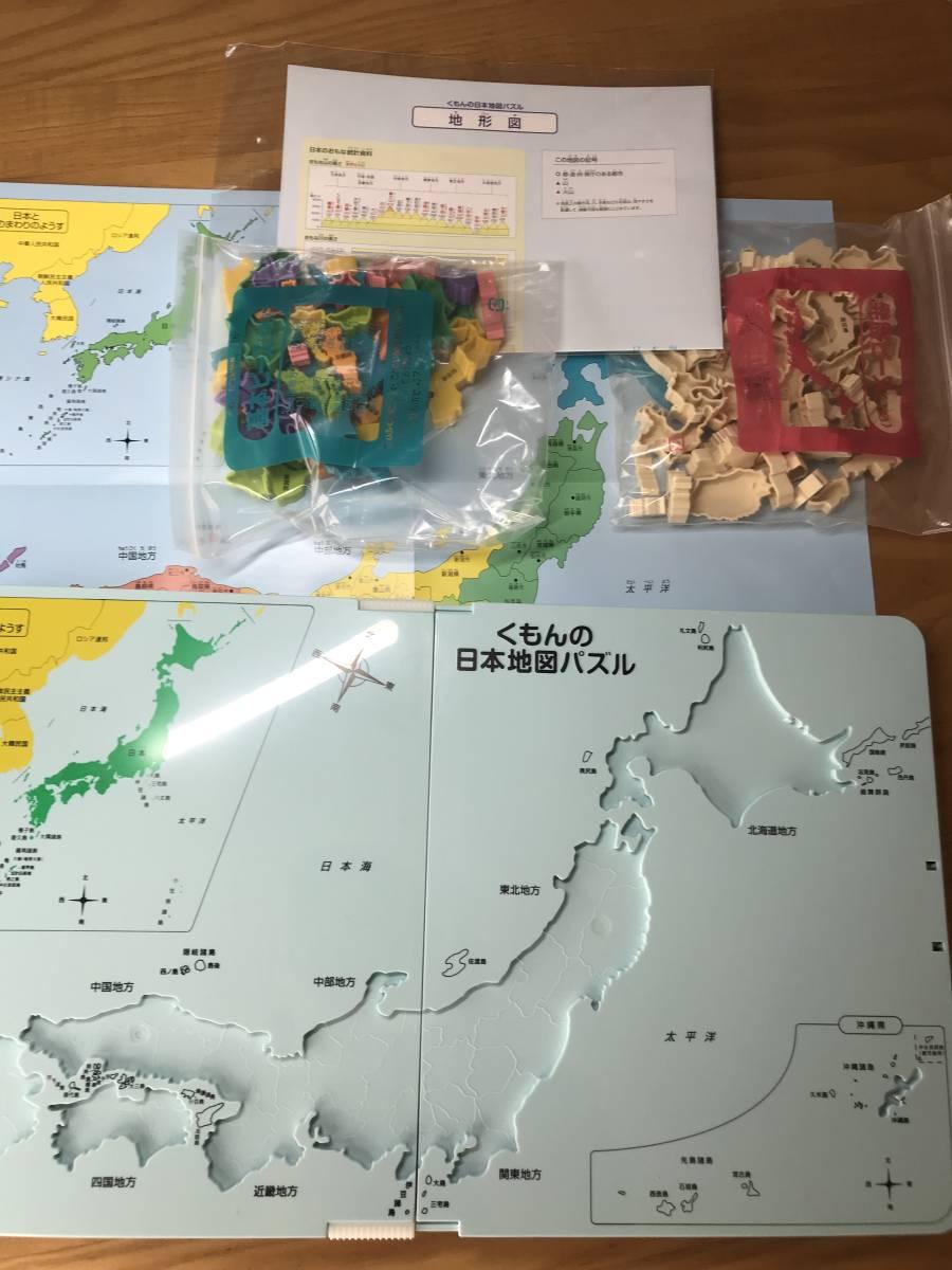 ★USED★KUMON・くもんのNEW日本地図パズル_画像2