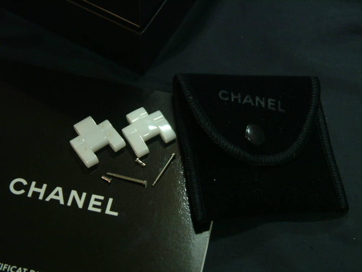 ■CHANELシャネル時計用BOX&コマ付属品■J12シャネルその2_画像5