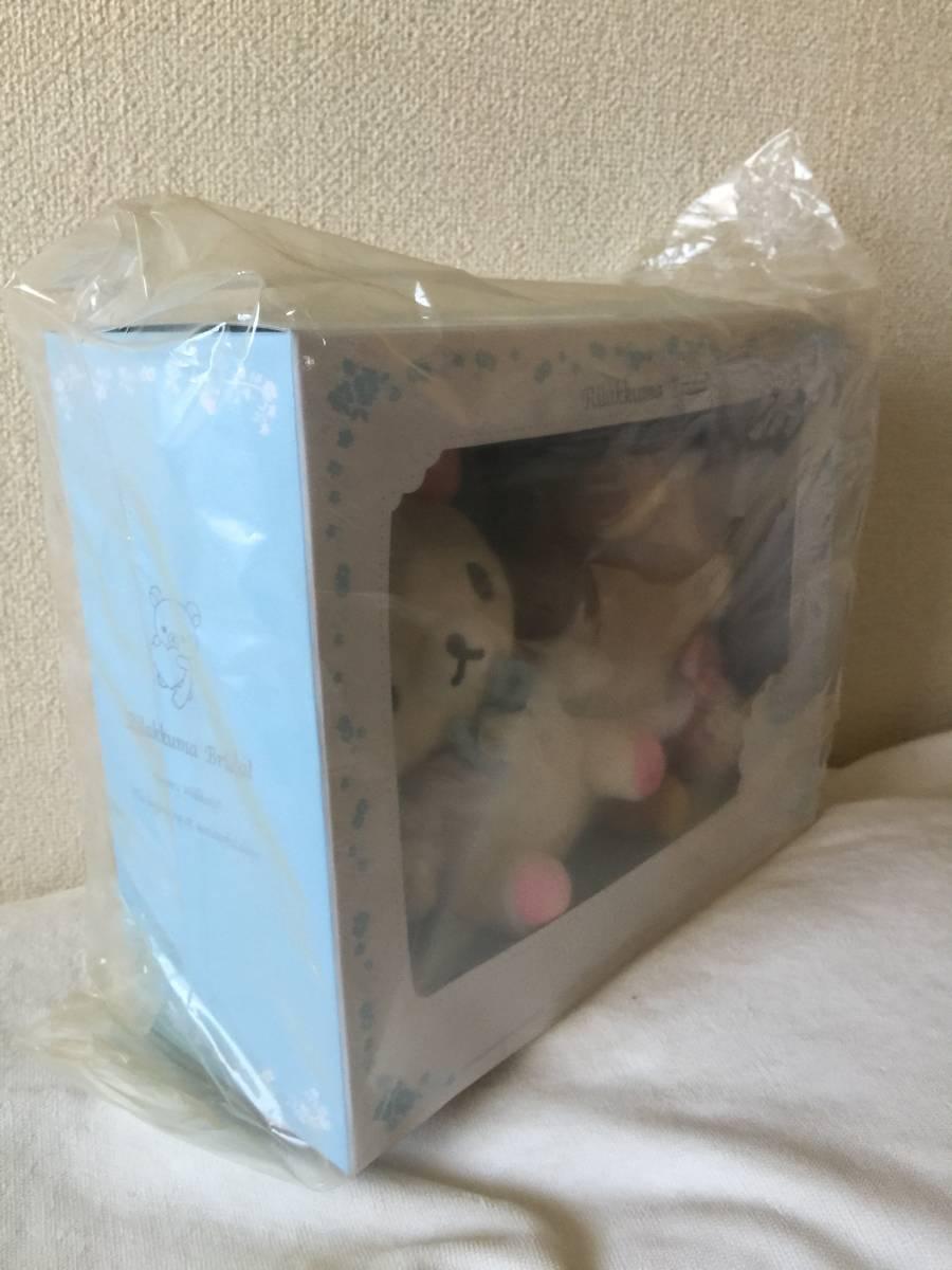 ☆:・゜.*.゜・:☆ 限定 リラックマ ブライダル ウェディングドール(洋装)!!☆:・゜.*.゜・:☆_画像2