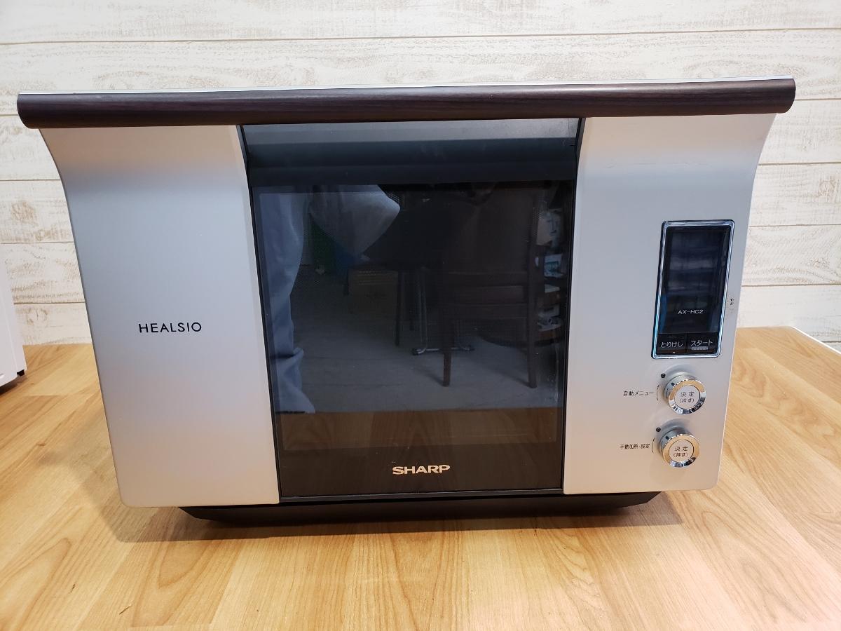 SHARP HEALSIO ウォーターオーブン AX-HC2-S 2006年式 中古品 動作品 奈良発 直接引き取り可能