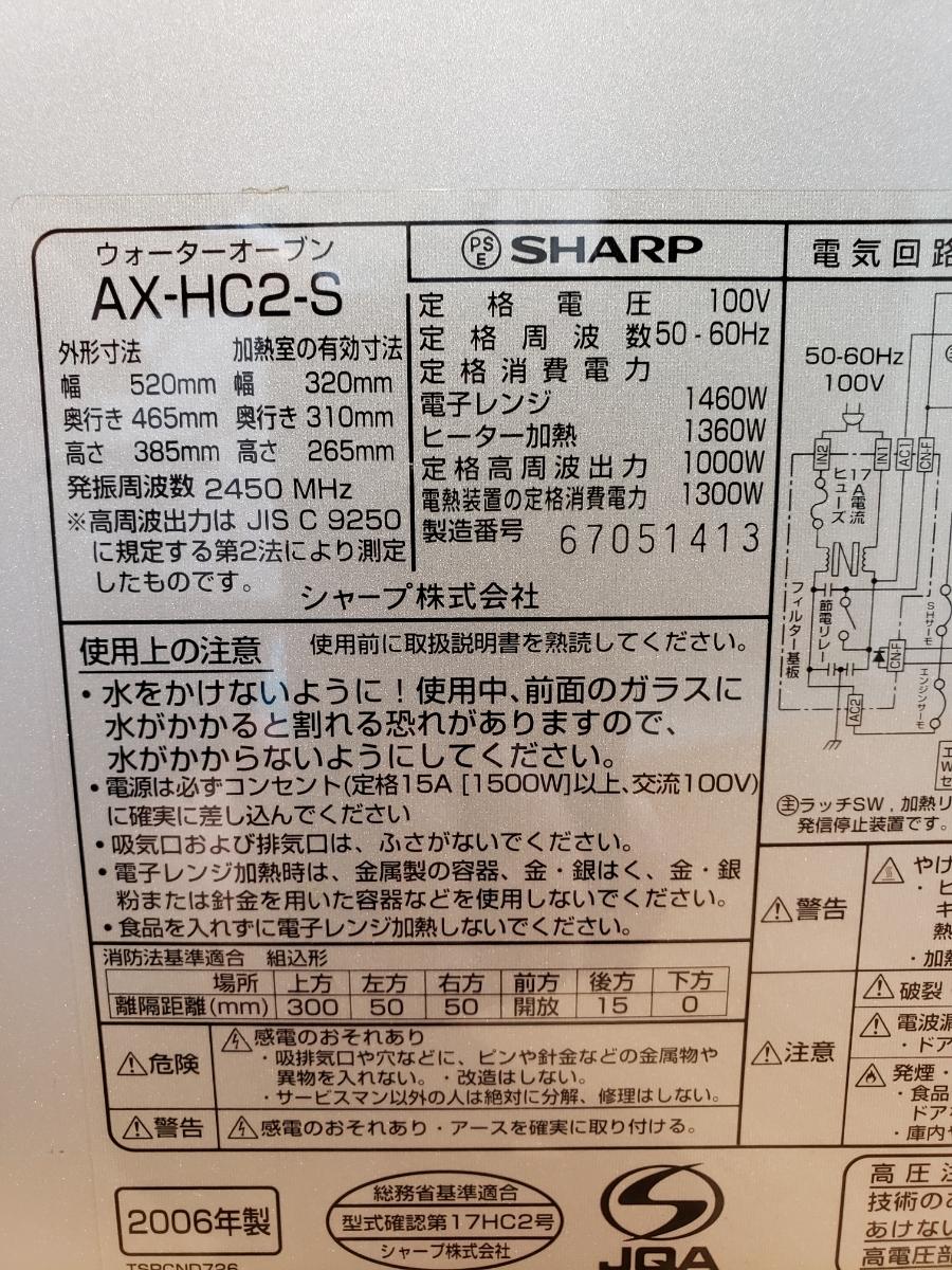 SHARP HEALSIO ウォーターオーブン AX-HC2-S 2006年式 中古品 動作品 奈良発 直接引き取り可能_画像9