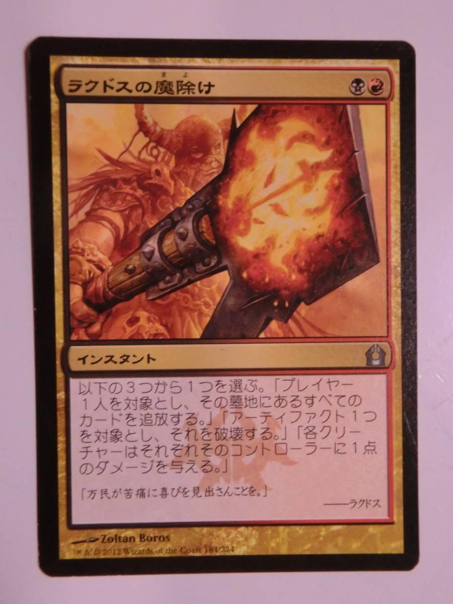 【MTG】ラクドスの魔除け 日本語1枚 ラヴニカへの回帰 RTR アンコモン_画像1