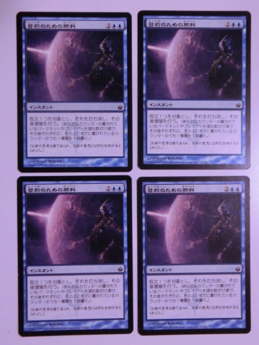 【MTG】目的のための燃料 日本語4枚セット ミラディン包囲戦 MBS コモン_画像1