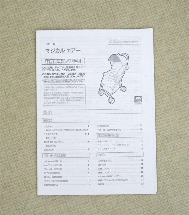 美品 マジカルエアー 2015 シエスタブルーBL アップリカ製B型ベビーカー クリーニング済み 送料無料 A5610320_画像7