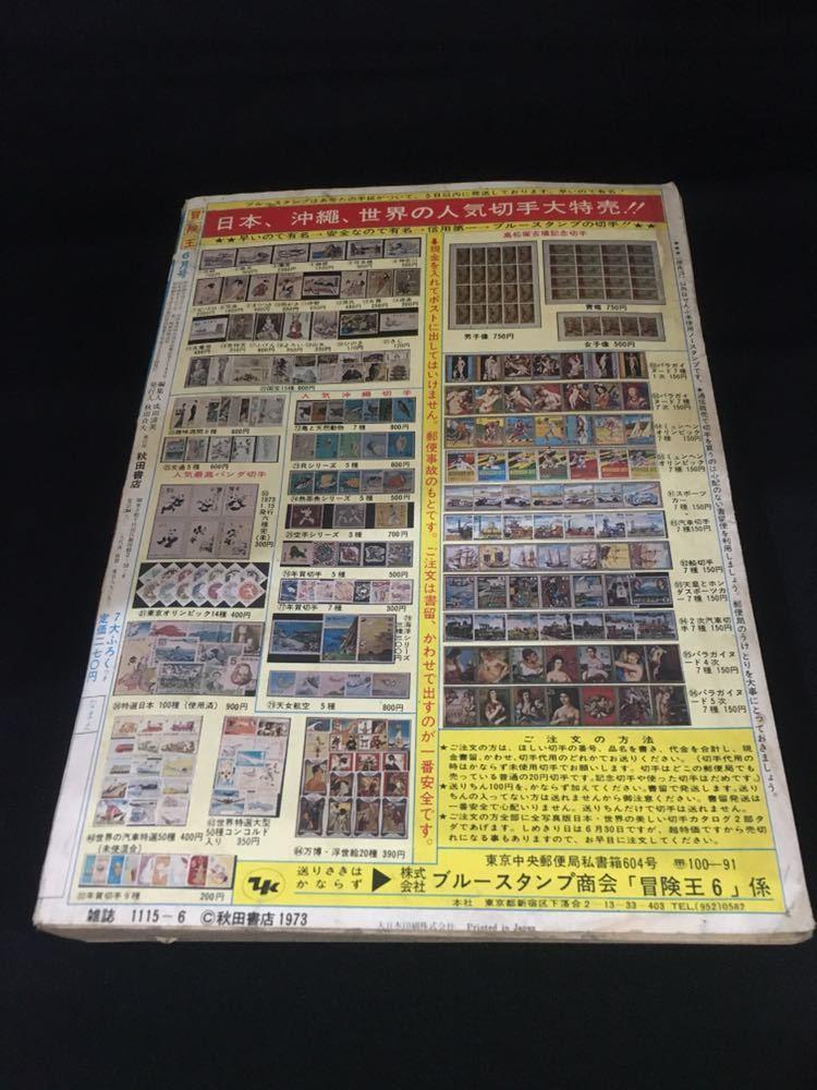 【希少】昭和48年 冒険王 検 仮面ライダー V3 流星人間ゾーン ライオン丸_画像2