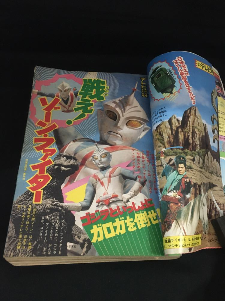 【希少】昭和48年 冒険王 検 仮面ライダー V3 流星人間ゾーン ライオン丸_画像6