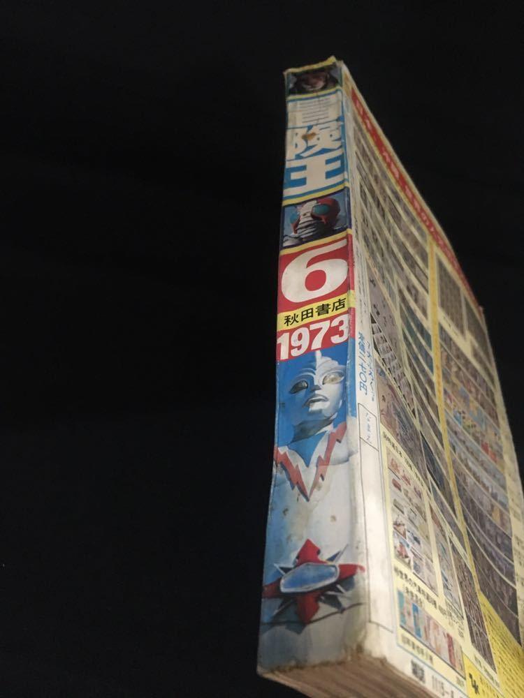【希少】昭和48年 冒険王 検 仮面ライダー V3 流星人間ゾーン ライオン丸_画像3
