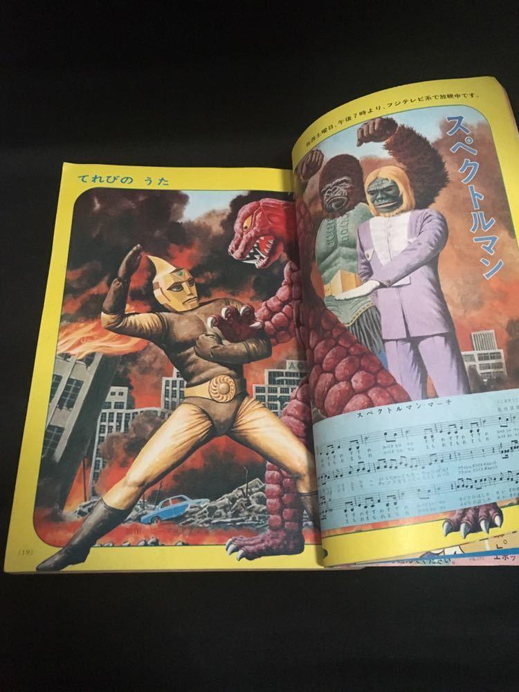 【希少】昭和46年 10月号 小学館のよいこ 検 ウルトラマン ウルトラセブン スペクトルマン_画像7