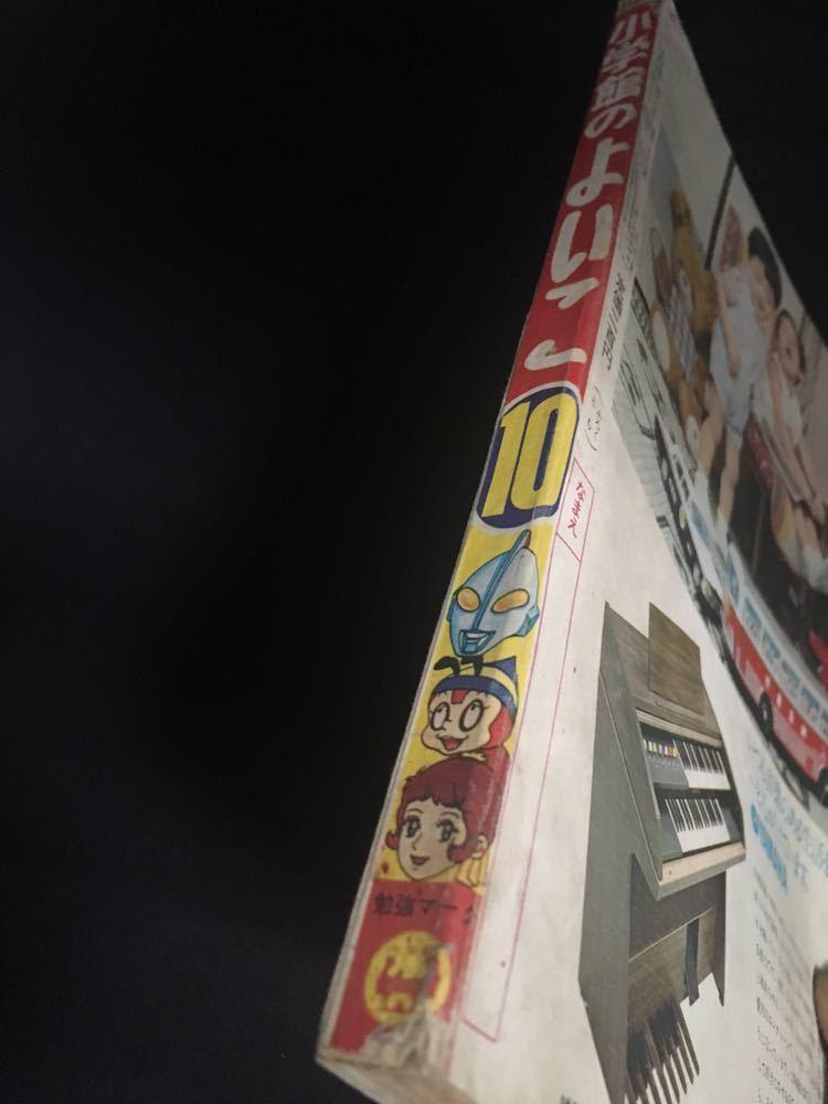 【希少】昭和46年 10月号 小学館のよいこ 検 ウルトラマン ウルトラセブン スペクトルマン_画像3