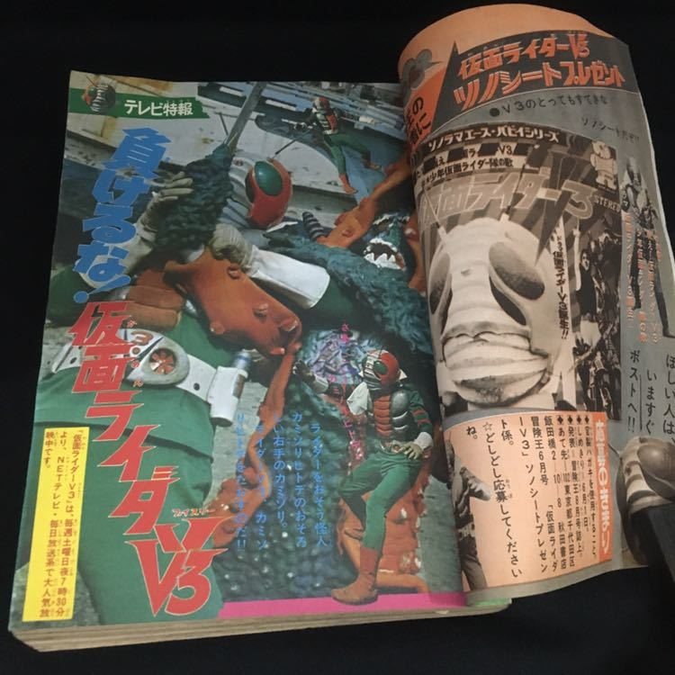 【希少】昭和48年 冒険王 検 仮面ライダー V3 流星人間ゾーン ライオン丸_画像8
