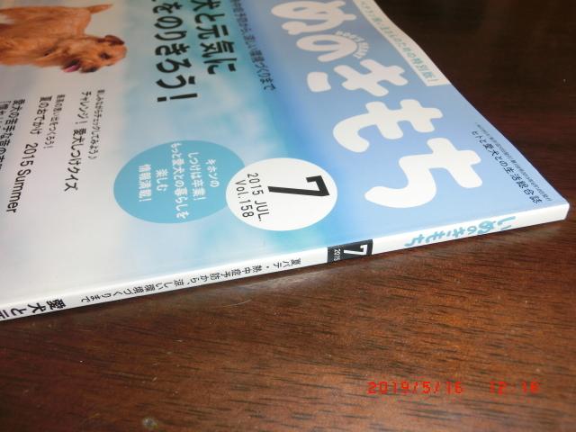 いぬのきもち 2015.7 Vol.158 美品 本体のみ付録無し_画像3