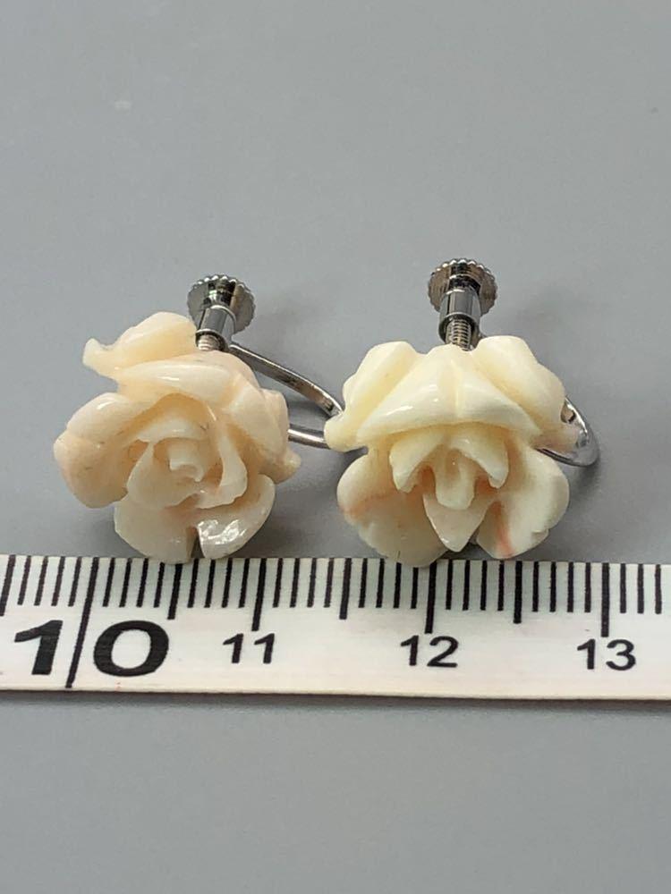 500円~ 本珊瑚 白 サンゴ 彫刻 薔薇 イヤリング 4.8g さんご _画像3