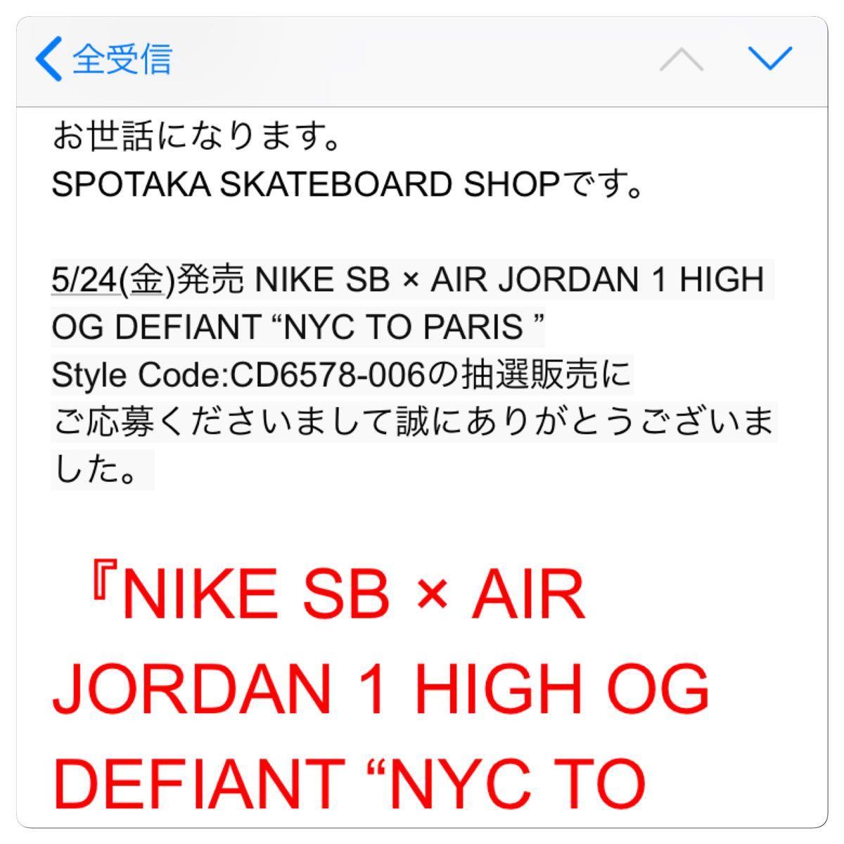 """【新品未使用】NIKE SB × AIR JORDAN 1 HIGH OG DEFIANT """"NYC TO PARIS """" 27.5cm LIGHT BONE ナイキ エアジョーダン当選 US9.5_画像2"""