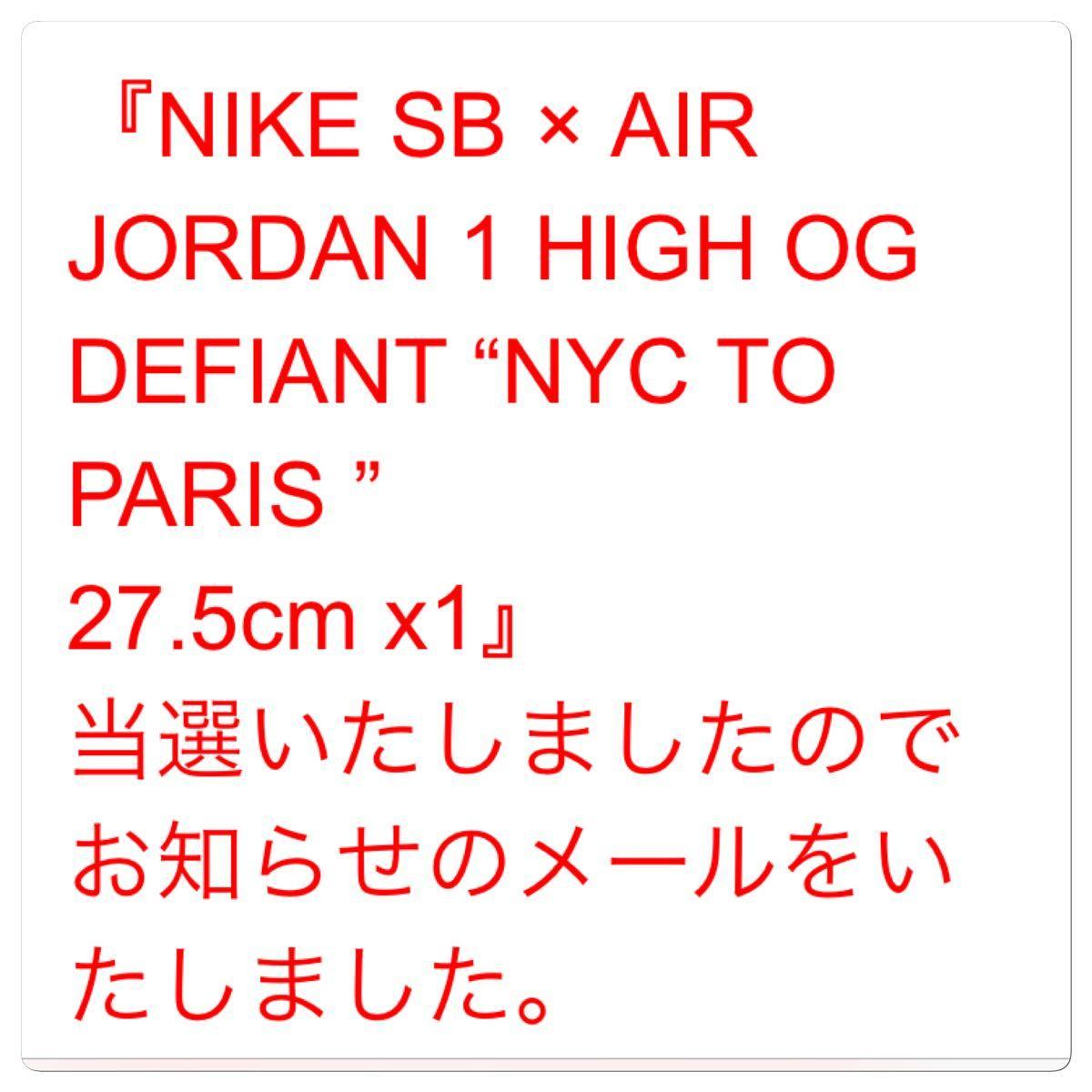"""【新品未使用】NIKE SB × AIR JORDAN 1 HIGH OG DEFIANT """"NYC TO PARIS """" 27.5cm LIGHT BONE ナイキ エアジョーダン当選 US9.5_画像3"""